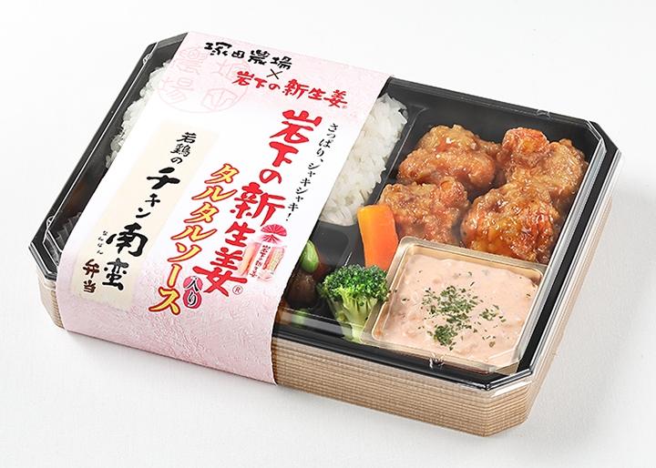 画像:岩下の新生姜入りタルタルソース 若鶏のチキン南蛮弁当(掛け紙あり)