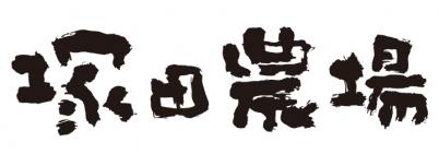 画像:「塚田農場」ロゴ