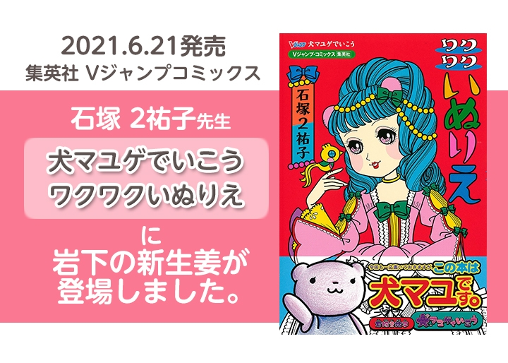 画像:【6月21日発売】Vジャンプコミックス『犬マユゲでいこう ワクワクいぬりえ』に岩下の新生姜が登場しました。