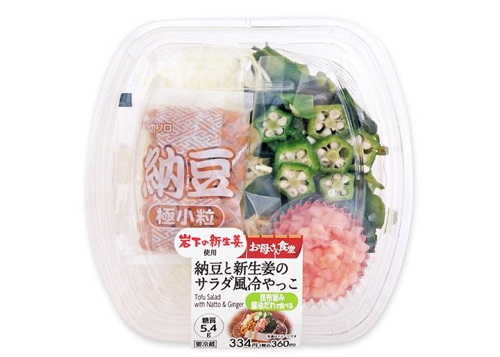 画像:岩下の新生姜使用『納豆と新生姜のサラダ風冷やっこ』