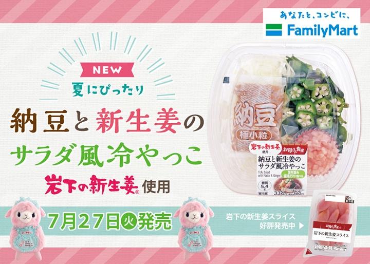 画像:ファミリーマート『納豆と新生姜のサラダ風冷やっこ』7月27日発売