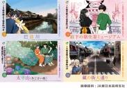 画像:「のって楽しい♪いって楽しい♪両毛線再発見 vol.2」地元高校生が描いた栃木市の風景ポスターを2021年7月中旬~9月下旬まで掲出