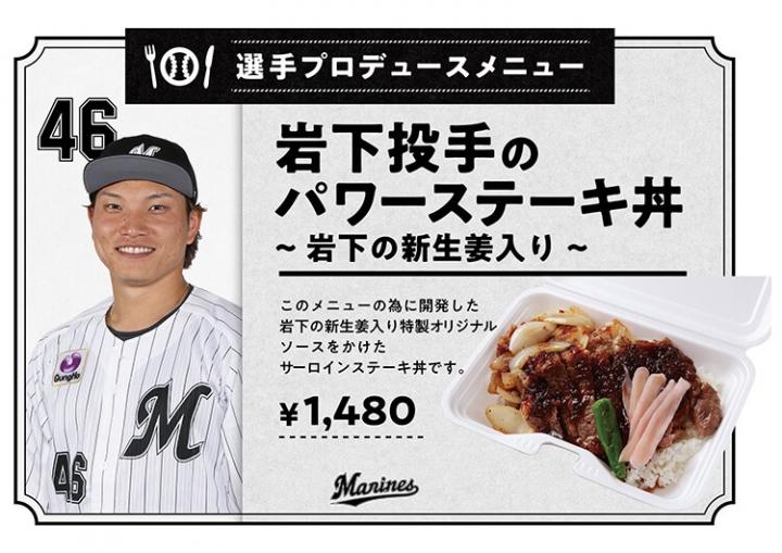 画像:選手プロデュースメニュー「岩下投手のパワーステーキ丼~岩下の新生姜入り~」
