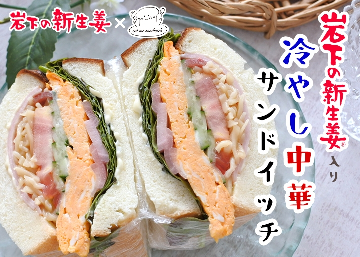 【コラボ】eat me sandwich(栃木市)で岩下の新生姜を使用したサンドイッチを好評販売中。