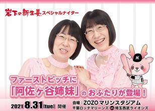 画像:岩下の新生姜スペシャルナイターのファーストピッチに「阿佐ヶ谷姉妹」が登場