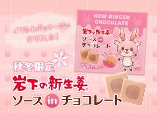 210925_shinshoga-chocolate_720×514