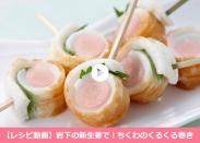 画像:【レシピ動画】岩下の新生姜で!ちくわのくるくる巻き