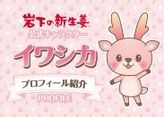 画像:岩下の新生姜公式キャラクター「イワシカ」プロフィール紹介